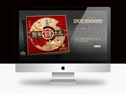 莲香世家官方网站设计稿