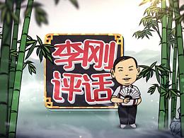 《李刚评话》节目片头创意设计