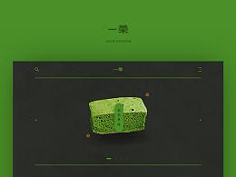 一茶网页设计
