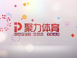 2016《聚力体育春节贺词篇》创意设计