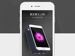 手机壳详情页 iPhone6手机壳 手机套详情页 详情页设计