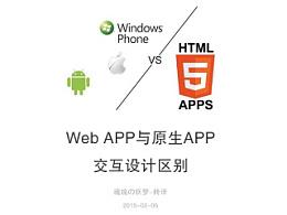 WEB APP与原生APP交互设计区别