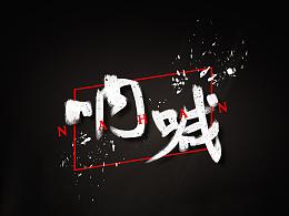 字体设计练习-呐喊