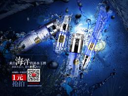 化妆品电商首页满屏广告·蓝色海洋套组