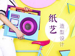 邹大橙纸艺设计 - MissQ校花女团单曲《超完美闺蜜》纸艺造型