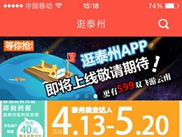 手机页面设计 WIN8风格