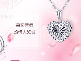 珠宝新年活动