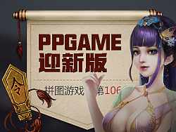 PPTVGAME2016移动端拼图夺宝活动 by sevens777