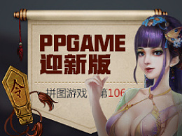 PPTVGAME2016移动端拼图夺宝活动