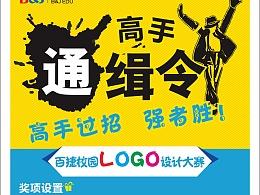 校园LOGO大赛海报