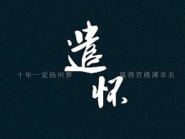 中国风icon