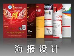 活动海报设计_径点科技杯ACM编程大赛