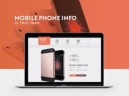 淘宝 天猫 数码配件首页 手机壳首页 手机保护套首页