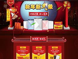 年货节新年春节首页海报-空气净化器