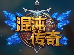 《混沌传奇》游戏logo设计