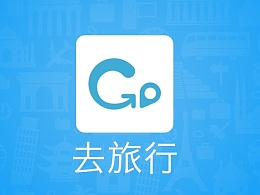 《去旅行》App界面设计