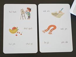 上海小学汉语拼音卡片