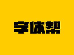 字体帮 / 第二篇