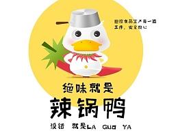 绝味辣锅鸭
