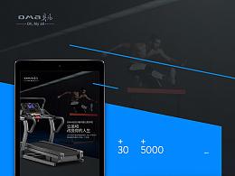飞鱼视觉工厂/奥玛-跑步机众筹详情页设计/电商设计