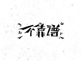 字体练习-字体帮-字体集合