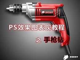 工业设计PS效果图表现教程之手枪钻
