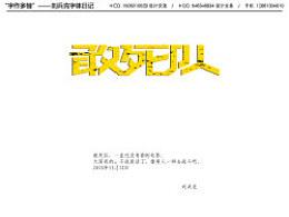"""字作多情""""---刘兵克字体日记(第十期)"""
