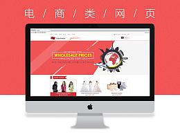 电商类网页