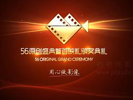 56网颁奖典礼片头
