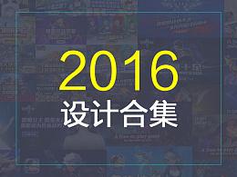 2016设计作品合集