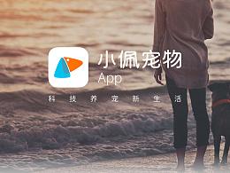 小佩宠物App6.0