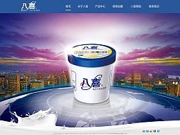 《八喜官网》-网站改版