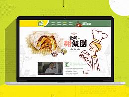 餐饮品牌视觉设计