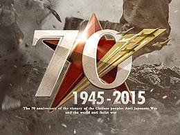 纪念中国人民抗日战争暨世界人民反法西斯战争胜利70周年
