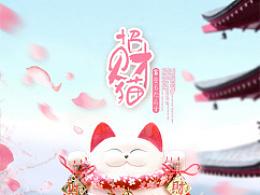 招财纳福的招财猫 淘宝 详情页