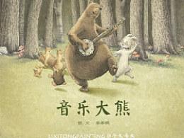 《音乐大熊》#中央美术学院#