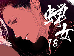 《蝉女》18 by 宫缘乾