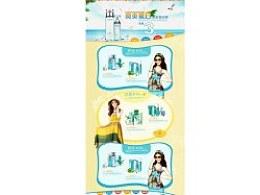 考试作品 专题活动 淘宝天猫 美容 夏季 化妆品 海滩 电子商务 美女 模特 沙滩 买点 宝贝详情