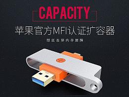 苹果MFI认证设备扩容读卡器详情页/淘宝天猫京东3C类目类目海报设计主图推广图钻展/电商设计