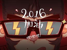 插画-猴赛雷2016-加油
