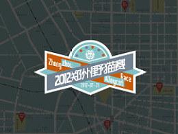 2012郑州野猫赛