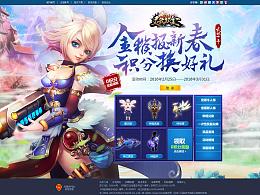 游戏-武林外传专题页