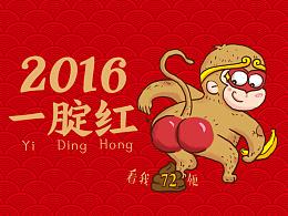 猴年72变签,2016一腚红