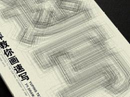 之间设计-封面设计