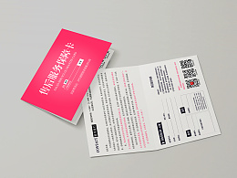 一个售后卡的折页设计