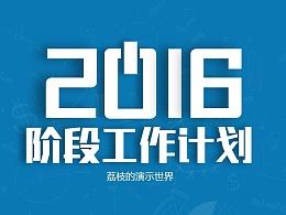 【荔枝出品】2016通用阶段工作计划PPT模板