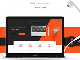 一款企业官网