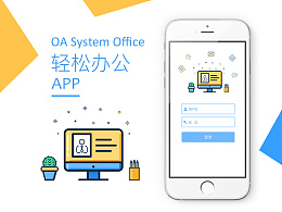 OA办公系统APP