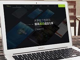 树人 - 大学生个性微简历官网