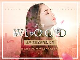 简佰格Jonbag女包-天猫38女王节网页页面设计